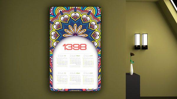 تقویم دیواری ترلان