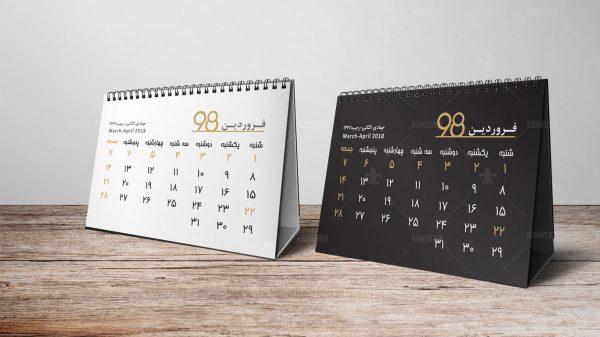تقویم رومیزی یلدا